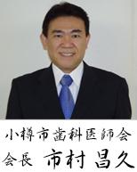 小樽市歯科医師会 会長 市村昌久