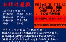 令和元年8/16,8/17 お化け屋敷開催